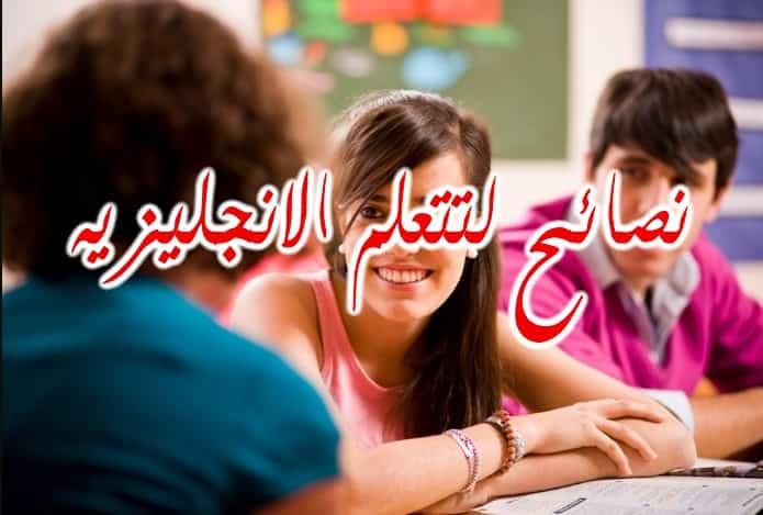 تعلم,انجليزيه,لغة