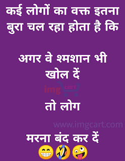 Whatsapp Funny Hindi Status Image on Life