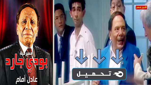 """تحميل مسرحية """"بودي جارد"""" بطولة عادل امام"""