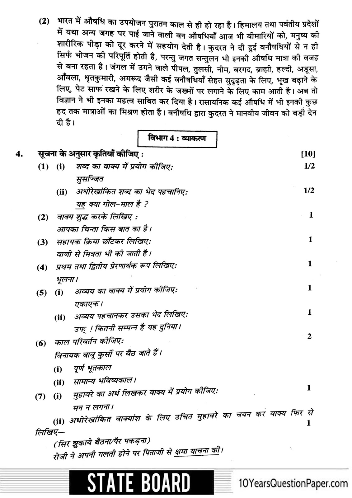 SSC board class 10th 2017 Hindi Entire Solved question paper