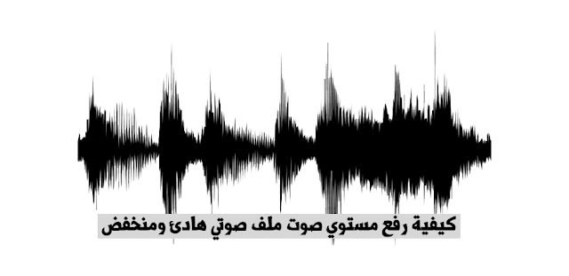 Amplify Audio File