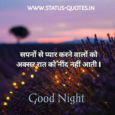 Good Night Images In Hindi For Whatsapp 2021 | शुभ रात्रि