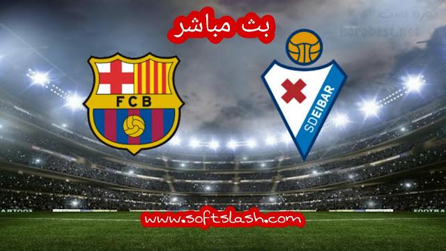 شاهد مباراة Eibar vs Barcelona live بمختلف الجودات