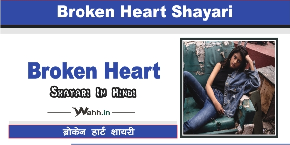 Broken-Heart-Shayari