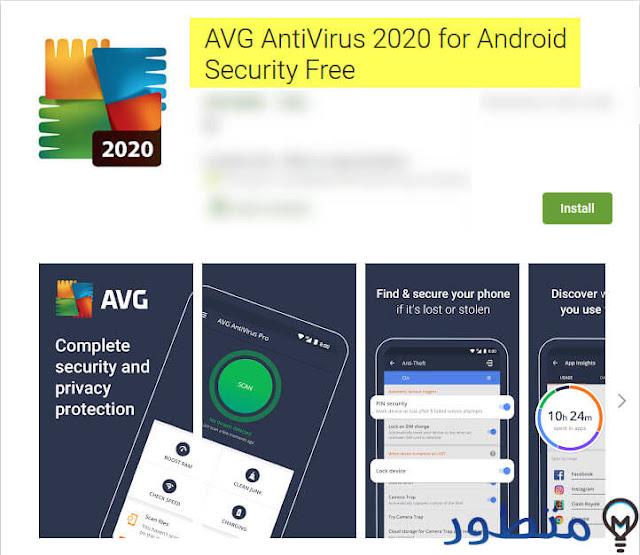 تطبيق حماية الهاتف ضد الفيروسات