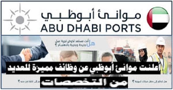 وظائف مميزة للعديد من التخصصات في موانئ أبوظبي بالإمارات 2020