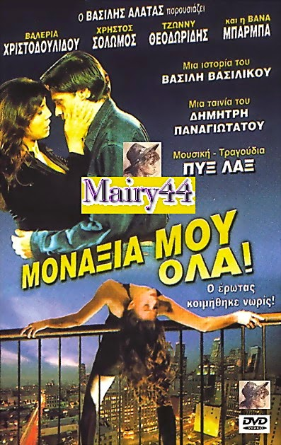 Monaxia mou ola - Μοναξιά μου όλα (1998) ταινιες online seires oipeirates greek subs