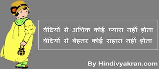 "Hindi Slogan on ""Beti bachao Beti padhao"", ""बेटी बचाओ बेटी पढ़ाओ पर स्लोगन"" for Class 4, 5, 6, 7, 8, 9, 10, 11"