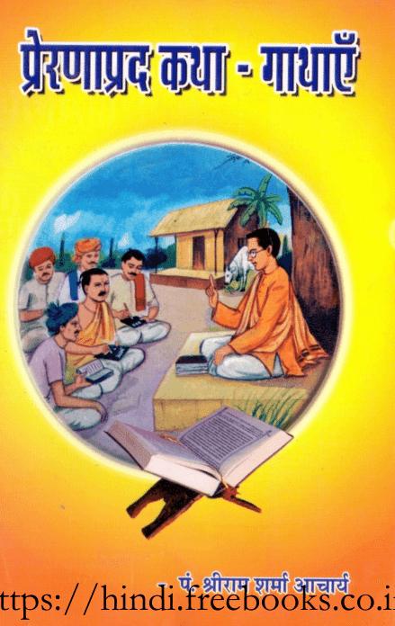 प्रेरणा प्रद कथा-गाथाएं कहानियां पीडीऍफ़ पुस्तक | Motivational Stories in Hindi PDF Download