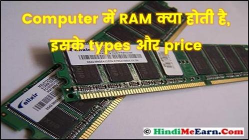 Computer RAM ki Jankari