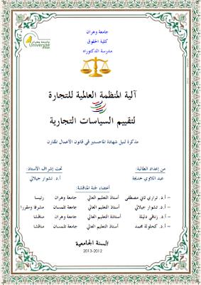 مذكرة ماجستير: آلية المنظمة العالمية للتجارة لتقييم السياسات التجارية PDF