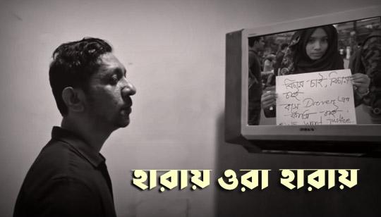 Ora Lyrics by Tanzir Tuhin Shakti Chattopadhyay Poem