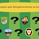 15 equipos que desaparecieron en España