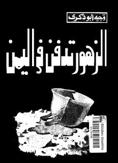 تحميل كتاب الزهور تدفن في اليمن pdf تأليف وجيه أبو ذكرى ابجد