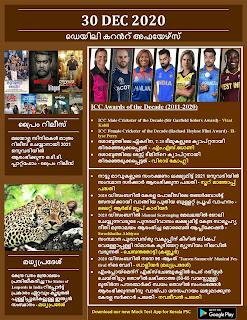Daily Malayalam Current Affairs 30 Dec 2020