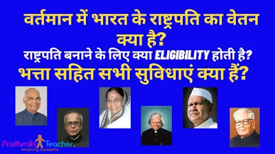 President of India Salary