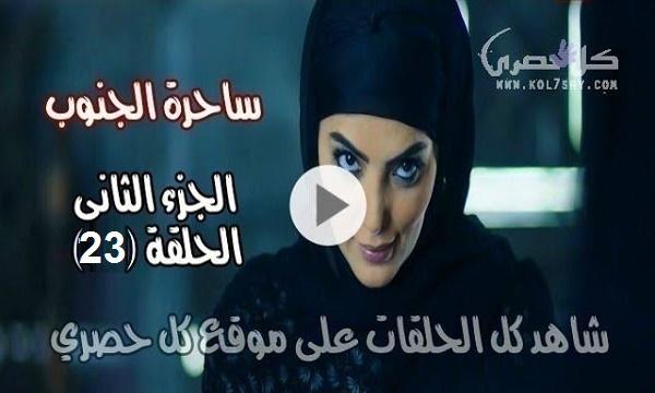 نزلت الان ~ مشاهدة مسلسل ساحرة الجنوب الجزء الثانى الحلقة 23 | الثالثة والعشرون | dailymotion اون لاين ~ ملخص احداث Sahirat Al Janoub 2 Ep 23