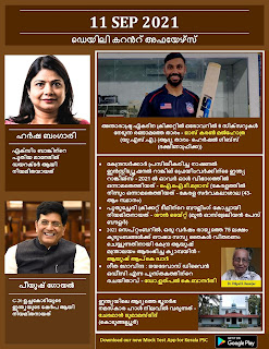 Daily Malayalam Current Affairs 11 Sep 2021