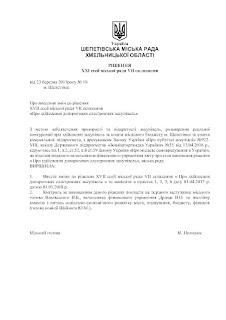 Рішення №18 від 23.03.2017 щодо відтермінування рішення про здійснення допорогових закупівель в місті Шепетівка