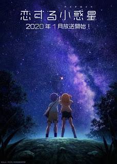 تقرير أنمي كويسورو شواكوسي Koisuru Asteroid