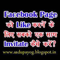 invite-all-friends-to-facebook-event-in-hindi-Sadupayog-Best-Hindi-Blog