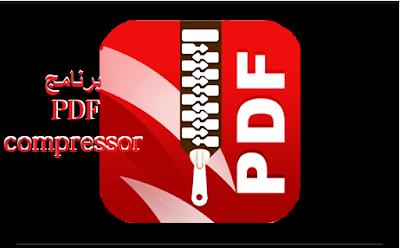 برنامج تصغير PDF لأصغر حجم ممكن