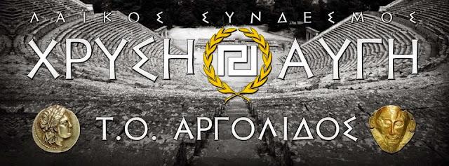Χρυσή Αυγή Αργολίδας: Τσίπρας και Μητσοτάκης μετατρέπουν την Ελλάδα σε γκέτο παράνομων αλλοδαπών
