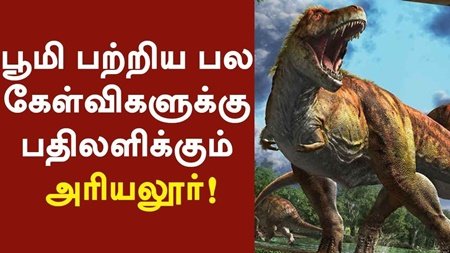 Ariyalur district seems to be an answer for many critical questions about Earth! #EarthDay