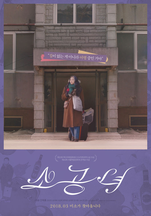 Sinopsis Microhabitat / A Little Princess / Sogongnyeo (2017) - Film Korea