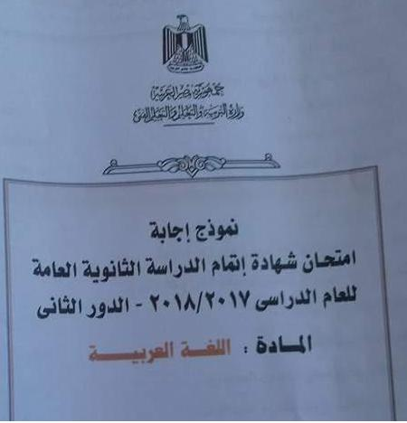 امتحان اللغة العربية للثانوية العامة الدور الثاني 2018 بنموذج الإجابة الرسمي