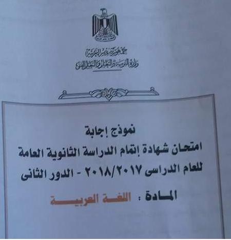 امتحان اللغة العربية للثانوية العامة الدور الثاني 2018