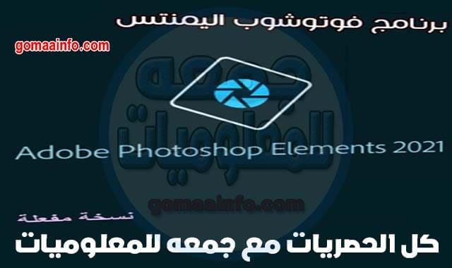 تحميل برنامج فوتوشوب اليمنتس   Adobe Photoshop Elements 2021