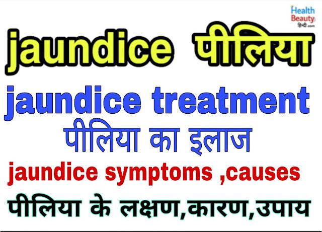 jaundice   jaundice treatment   jaundice Symptoms   Jaundice causes  