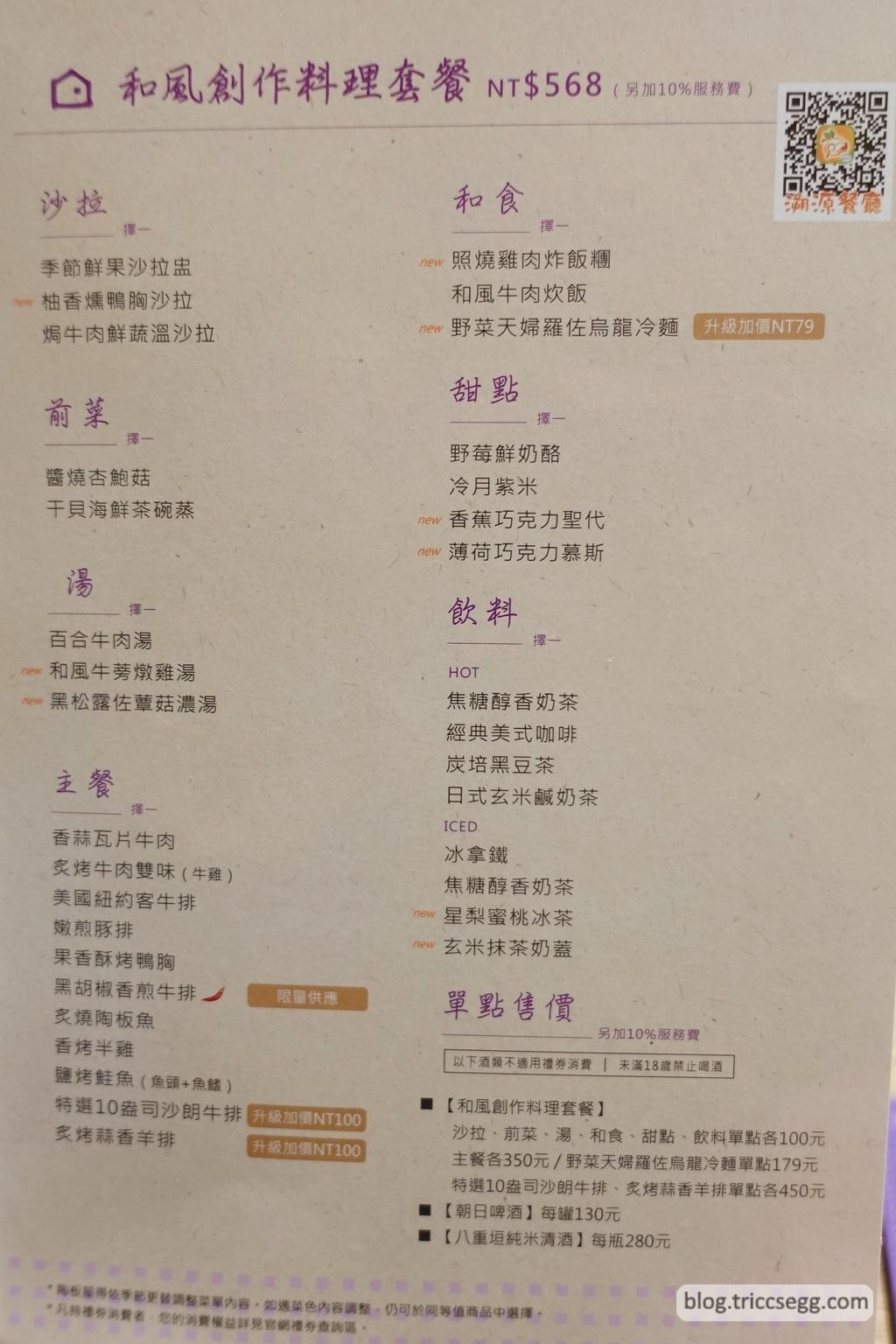 陶板屋菜單(2).jpg