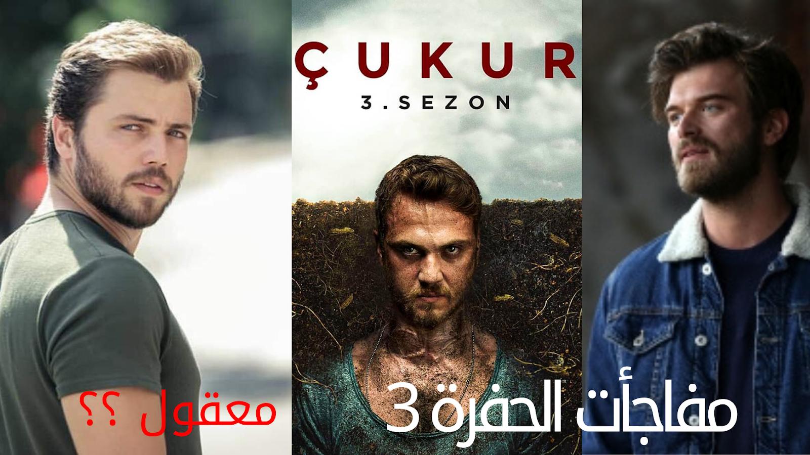 مسلسل الحفرة والمفاجأت المستمرة في الموسم الثالث Mosf موسف