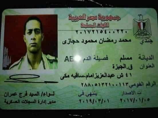 شاهد صورة بطاقة تحقيق الهوية العسكرية لمحمد رمضان قلب الأسد