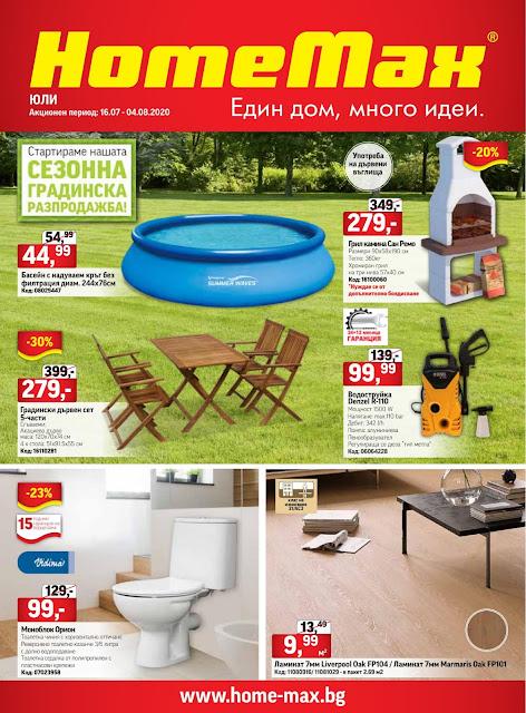 https://www.home-max.bg/home-max-brochures/yuli-2-2020/