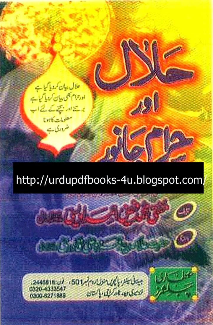 Halal Aur Haram Janwar in islam