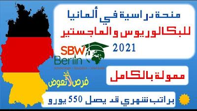 لا تتطلب المنحة الممولة بالكامل في ألمانيا لدراسة البكالوريوس والماجستير شهادة لغة إنجليزية 2021.