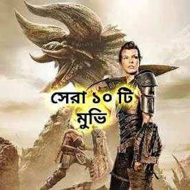 ২০২১ সালের সেরা মুভি গুলো দেখে নিন   2021 Top 10 Movies in Bangladesh