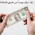 الربح 30 دولار يومياً عن طريق مشاهدة الإعلانات فقط | الربح من الإنترنت | شرح موقع Star-Clicks