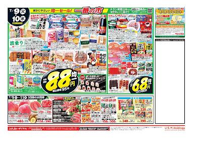 【PR】フードスクエア/越谷ツインシティ店のチラシ7月9日号