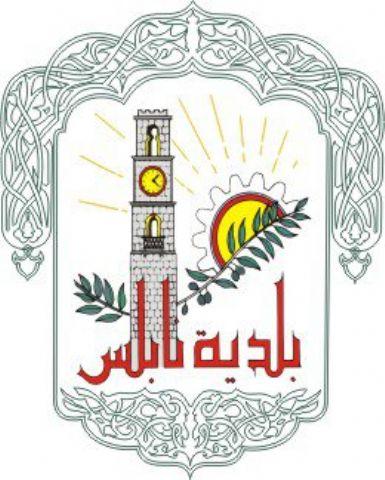 تفاصيل قرى وبلديات بلدية نابلس + عدد السكان 2016