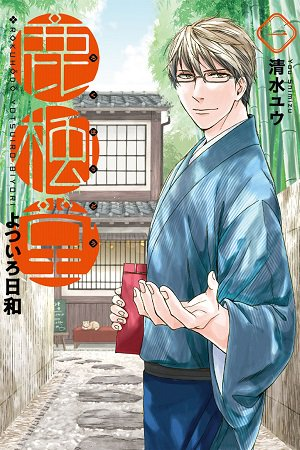 Rokuhoudou Yotsuiro-Biyori Manga