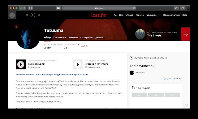 Tatuuma Last FM page