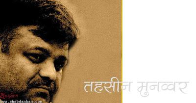 तहसीन मुनव्वर , Tehseen Munawer