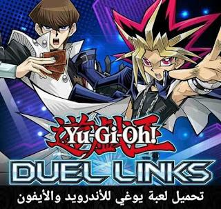 تحميل لعبة يوغي للاندرويد 2020 Yu-Gi-Oh! Duel للاندرويد بصيغة ملف APK