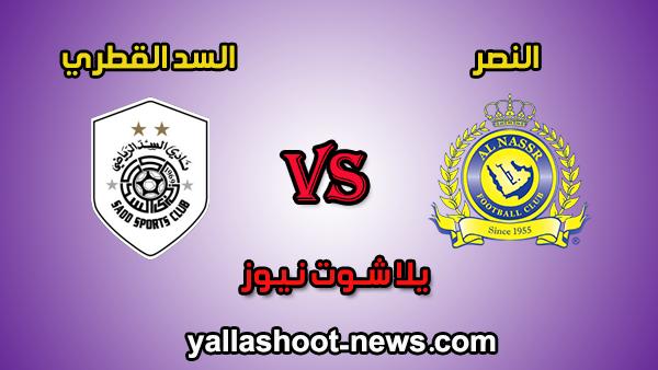 مشاهدة مباراة النصر والسد القطري بث مباشر اليوم 11-2-2020 يلا شوت الجديد دوري ابطال اسيا