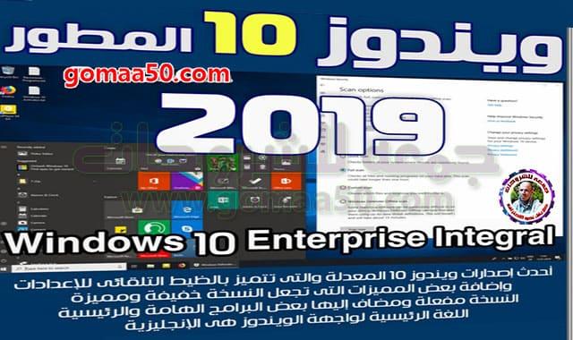 تحميل ويندوز 10 المطور 2019  Windows 10 Enterprise Integral 2019.9.14