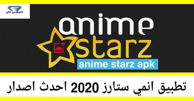 تحميل تطبيق انمي ستارز anime starz apk 2020 للاندرويد اخر اصدار